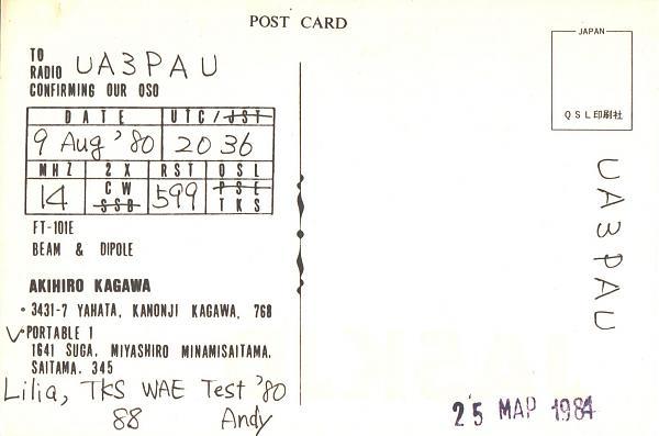 Нажмите на изображение для увеличения.  Название:JA5KJD-UA3PAU-1980-qsl-2s.jpg Просмотров:2 Размер:278.8 Кб ID:286280