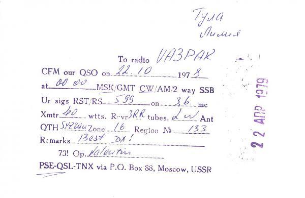Нажмите на изображение для увеличения.  Название:UA4HGU-UA3PAK-1978-qsl1-2s.jpg Просмотров:3 Размер:232.1 Кб ID:286284