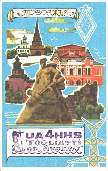 Нажмите на изображение для увеличения.  Название:UA4HHS-UA3PAK-1978-qsl-1s.jpg Просмотров:4 Размер:769.1 Кб ID:286285