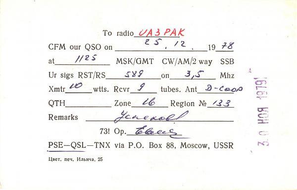 Нажмите на изображение для увеличения.  Название:UA4HHS-UA3PAK-1978-qsl-2s.jpg Просмотров:2 Размер:246.3 Кб ID:286286
