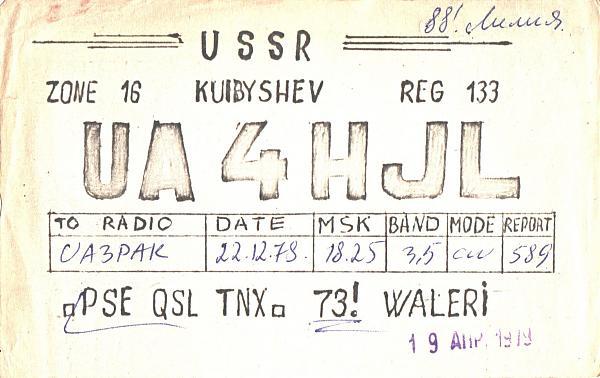 Нажмите на изображение для увеличения.  Название:UA4HJL-UA3PAK-1979-qsl.jpg Просмотров:2 Размер:484.1 Кб ID:286287