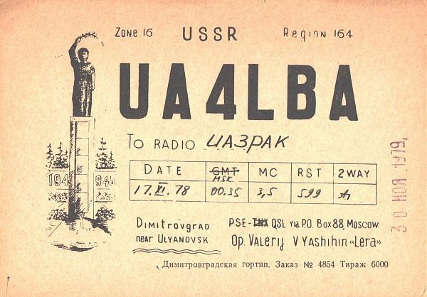 Нажмите на изображение для увеличения.  Название:UA4LBA-UA3PAK-1978-qsl.jpg Просмотров:2 Размер:668.1 Кб ID:286288