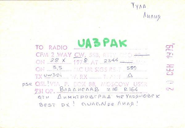 Нажмите на изображение для увеличения.  Название:UA4LBF-UA3PAK-1978-qsl1-2s.jpg Просмотров:2 Размер:213.6 Кб ID:286290
