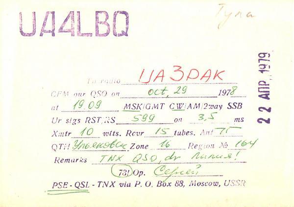 Нажмите на изображение для увеличения.  Название:UA4LBQ-UA3PAK-1978-qsl1.jpg Просмотров:2 Размер:298.1 Кб ID:286292
