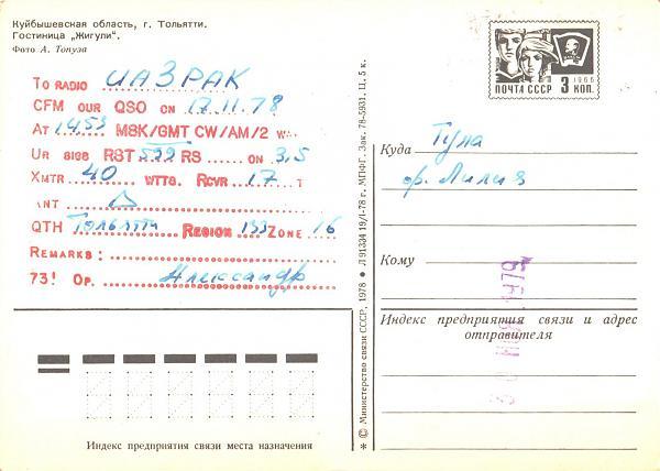 Нажмите на изображение для увеличения.  Название:UK4HBW-UA3PAK-1978-qsl-2s.jpg Просмотров:3 Размер:358.9 Кб ID:286294