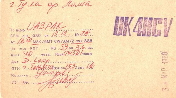 Нажмите на изображение для увеличения.  Название:UK4HCV-UA3PAK-1978-qsl1.jpg Просмотров:2 Размер:476.9 Кб ID:286295