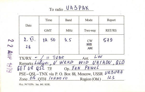 Нажмите на изображение для увеличения.  Название:UA3-123-318-to-UA3PAK-1978-qsl-2s.jpg Просмотров:2 Размер:272.6 Кб ID:286298