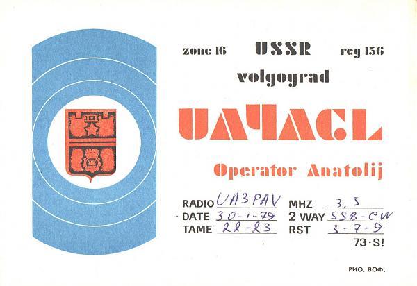 Нажмите на изображение для увеличения.  Название:UA4AGL-UA3PAV-1979-qsl.jpg Просмотров:2 Размер:311.2 Кб ID:286310