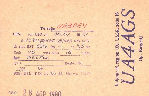 Нажмите на изображение для увеличения.  Название:UA4AGS-UA3PAV-1979-qsl2.jpg Просмотров:2 Размер:399.1 Кб ID:286311