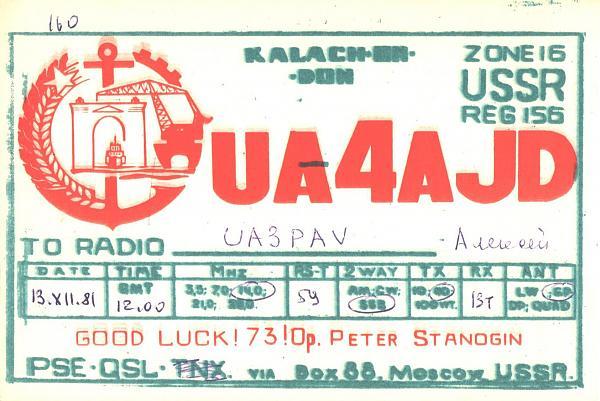 Нажмите на изображение для увеличения.  Название:UA4AJD-UA3PAV-1981-qsl.jpg Просмотров:2 Размер:463.3 Кб ID:286312