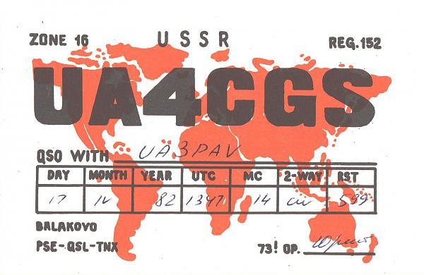 Нажмите на изображение для увеличения.  Название:UA4CGS-UA3PAV-1982-qsl.jpg Просмотров:2 Размер:350.5 Кб ID:286315