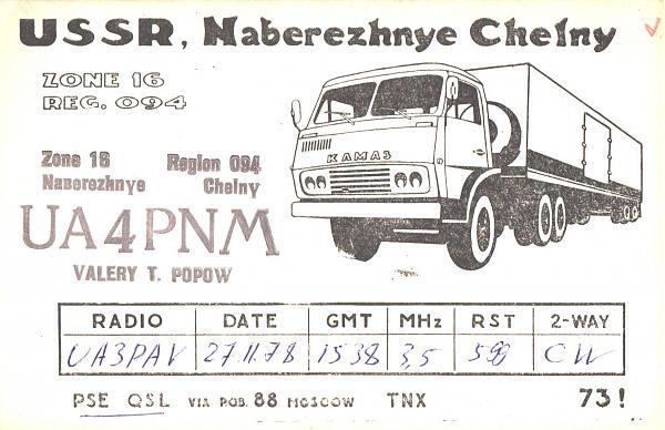 Нажмите на изображение для увеличения.  Название:UA4PNM-UA3PAV-1978-qsl.jpg Просмотров:2 Размер:434.8 Кб ID:286316