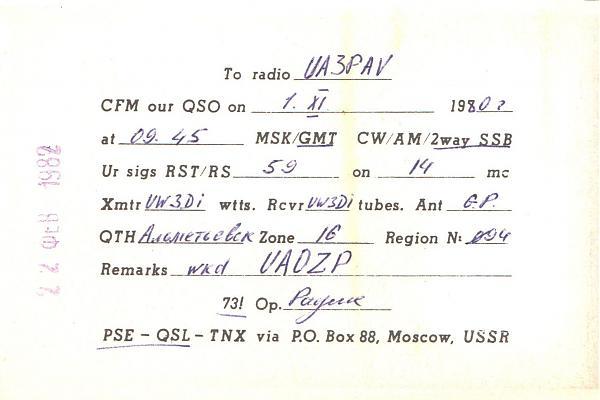 Нажмите на изображение для увеличения.  Название:UA4-094-420-to-UA3PAV-1980-qsl-2s.jpg Просмотров:2 Размер:246.8 Кб ID:286318