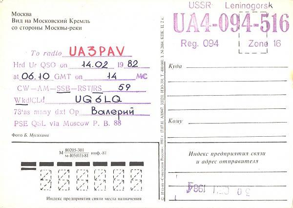 Нажмите на изображение для увеличения.  Название:UA4-094-516-to-UA3PAV-1982-qsl-2s.jpg Просмотров:2 Размер:356.3 Кб ID:286320