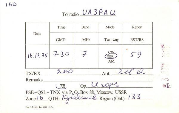 Нажмите на изображение для увеличения.  Название:UK4HCR-UA3PAU-1979-qsl-2s.jpg Просмотров:2 Размер:245.0 Кб ID:286330