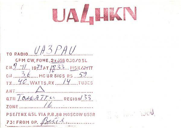 Нажмите на изображение для увеличения.  Название:UA4HKN-UA3PAU-1979-qsl.jpg Просмотров:2 Размер:238.9 Кб ID:286331