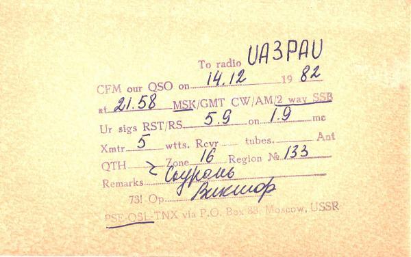 Нажмите на изображение для увеличения.  Название:UA4HRF-UA3PAU-1982-qsl-2s.jpg Просмотров:2 Размер:471.9 Кб ID:286333