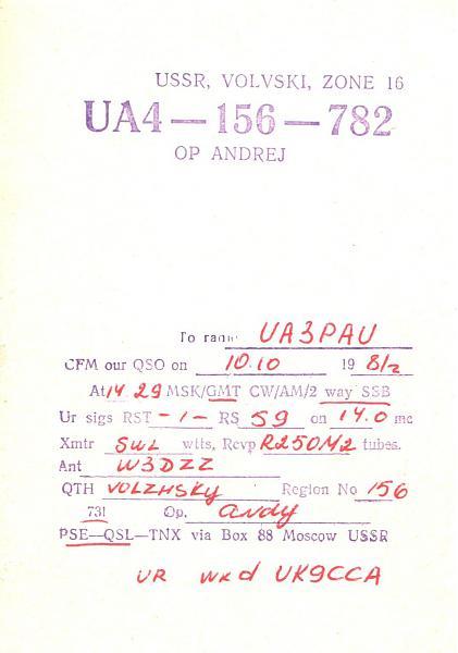 Нажмите на изображение для увеличения.  Название:UA4-156-782-to-UA3PAU-1981-qsl.jpg Просмотров:2 Размер:256.3 Кб ID:286334