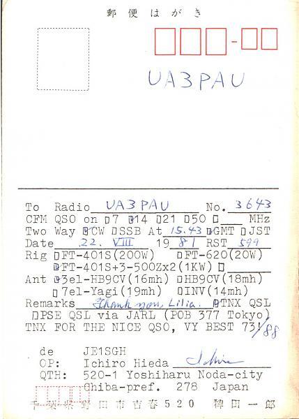Нажмите на изображение для увеличения.  Название:JE1SGH-UA3PAU-1981-qsl-2s.jpg Просмотров:2 Размер:371.0 Кб ID:286338