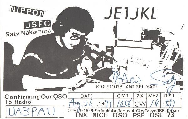 Нажмите на изображение для увеличения.  Название:JE1JKL-UA3PAU-1979-qsl.jpg Просмотров:2 Размер:388.6 Кб ID:286339