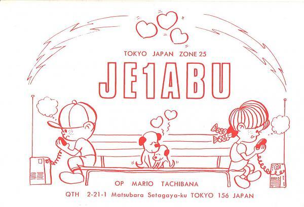 Нажмите на изображение для увеличения.  Название:JE1ABU-UA3PAU-1979-qsl-1s.jpg Просмотров:2 Размер:431.0 Кб ID:286340