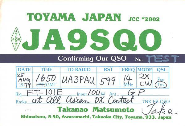 Нажмите на изображение для увеличения.  Название:JA9SQO-UA3PAU-1979-qsl.jpg Просмотров:2 Размер:438.3 Кб ID:286342