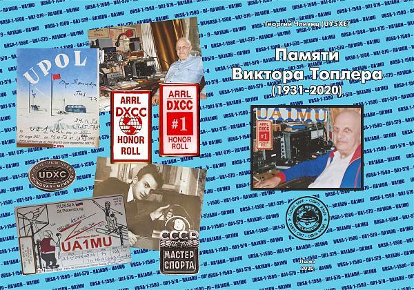 Нажмите на изображение для увеличения.  Название:Oblozhka-UA1MU-2.jpg Просмотров:15 Размер:863.6 Кб ID:286425