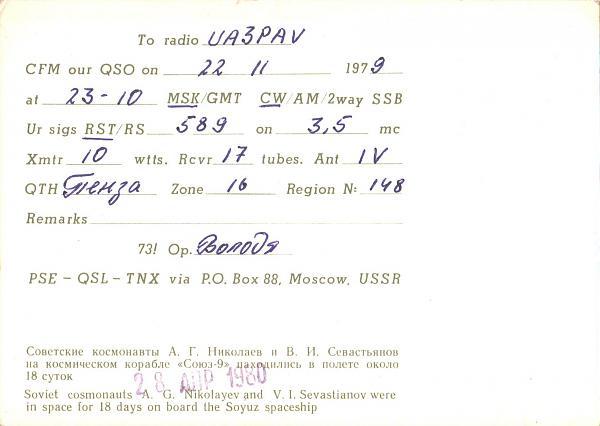 Нажмите на изображение для увеличения.  Название:UA4FAW-UA3PAV-1979-qsl2-2s.jpg Просмотров:3 Размер:262.2 Кб ID:286682