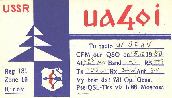 Нажмите на изображение для увеличения.  Название:UA4OI-UA3PAV-1980-qsl.jpg Просмотров:2 Размер:309.8 Кб ID:286687