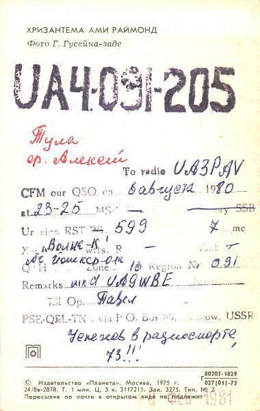 Нажмите на изображение для увеличения.  Название:UA4-091-205-to-UA3PAV-1980-qsl1-2s.jpg Просмотров:2 Размер:346.4 Кб ID:286689