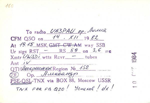 Нажмите на изображение для увеличения.  Название:UA4CFX-UA3PAU-1982-qsl2-2s.jpg Просмотров:2 Размер:249.5 Кб ID:286707