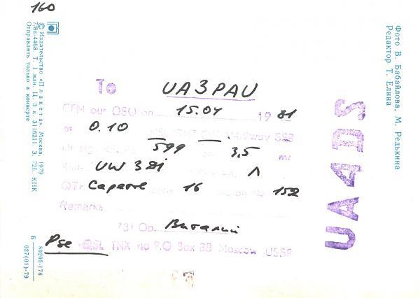 Нажмите на изображение для увеличения.  Название:UA4DS-UA3PAU-1981-qsl-2s.jpg Просмотров:2 Размер:238.5 Кб ID:286709