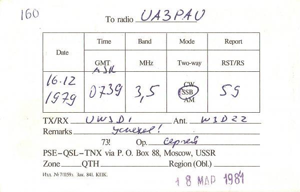 Нажмите на изображение для увеличения.  Название:UK4CDL-UA3PAU-1979-qsl-2s.jpg Просмотров:2 Размер:261.0 Кб ID:286711
