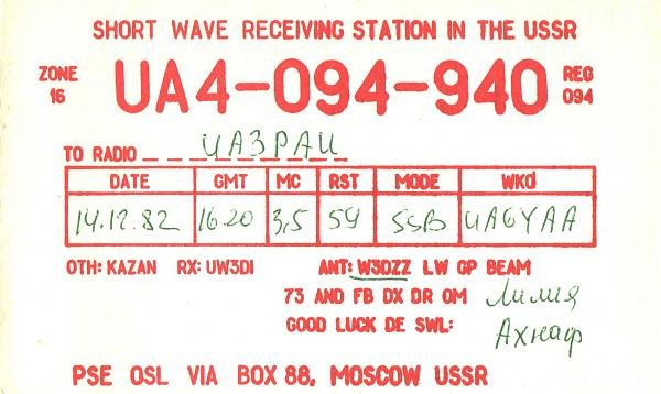 Нажмите на изображение для увеличения.  Название:UA4-094-940-to-UA3PAU-1982-qsl.jpg Просмотров:2 Размер:412.1 Кб ID:286712
