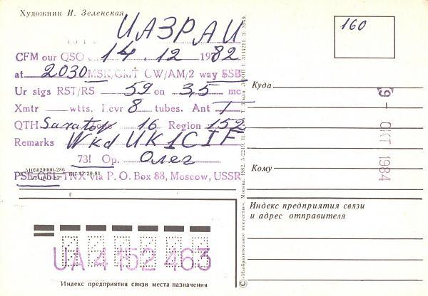 Нажмите на изображение для увеличения.  Название:UA4-152-463-to-UA3PAU-1982-qsl-2s.jpg Просмотров:2 Размер:393.3 Кб ID:286714
