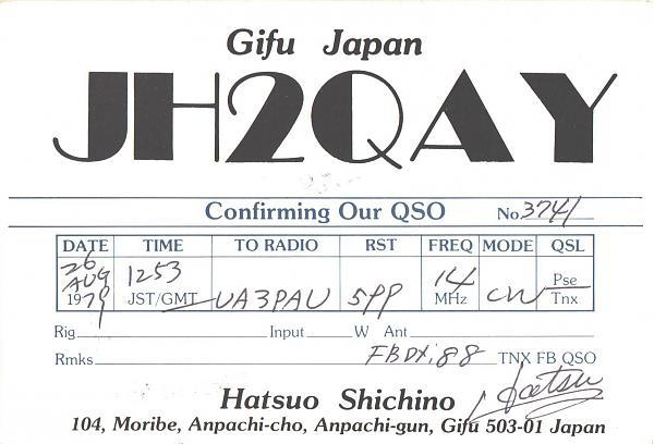 Нажмите на изображение для увеличения.  Название:JH2QAY-UA3PAU-1979-qsl1.jpg Просмотров:2 Размер:349.7 Кб ID:286715