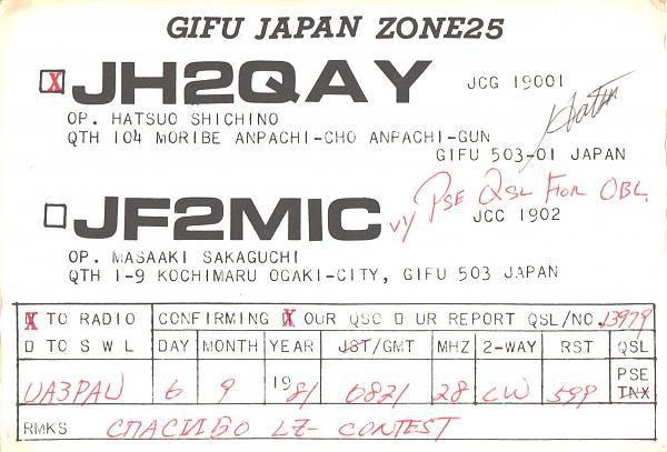 Нажмите на изображение для увеличения.  Название:JH2QAY-UA3PAU-1981-qsl2.jpg Просмотров:2 Размер:423.6 Кб ID:286716