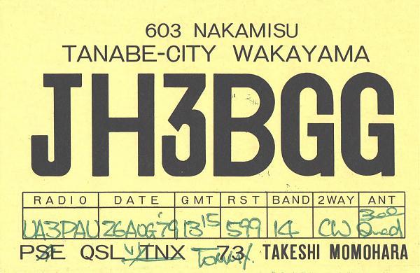 Нажмите на изображение для увеличения.  Название:JH3BGG-UA3PAU-1979-qsl1.jpg Просмотров:2 Размер:456.8 Кб ID:286717