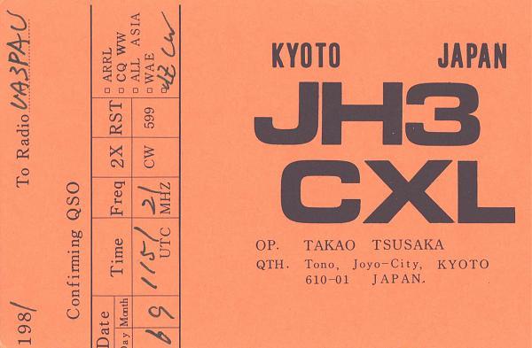 Нажмите на изображение для увеличения.  Название:JH3CXL-UA3PAU-1981-qsl.jpg Просмотров:2 Размер:393.6 Кб ID:286718