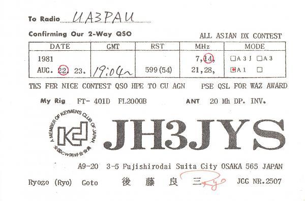 Нажмите на изображение для увеличения.  Название:JH3JYS-UA3PAU-1981-qsl1.jpg Просмотров:2 Размер:355.0 Кб ID:286719