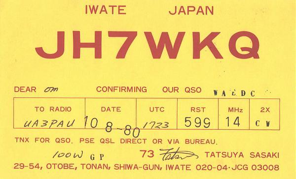 Нажмите на изображение для увеличения.  Название:JH7WKQ-UA3PAU-1980-qsl.jpg Просмотров:2 Размер:420.1 Кб ID:286720