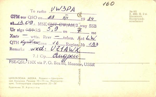 Нажмите на изображение для увеличения.  Название:UA4-133-3162-to-UW3PA-1984-qsl-2s.jpg Просмотров:2 Размер:333.3 Кб ID:286723