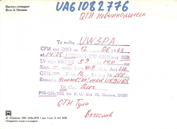 Нажмите на изображение для увеличения.  Название:UA6-108-2776-to-UW3PA-1983-qsl-2s.jpg Просмотров:2 Размер:524.7 Кб ID:286725