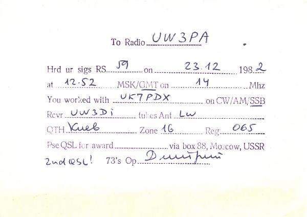 Нажмите на изображение для увеличения.  Название:UB5-065-2040-to-UW3PA-1982-qsl-2s.jpg Просмотров:2 Размер:245.7 Кб ID:286727