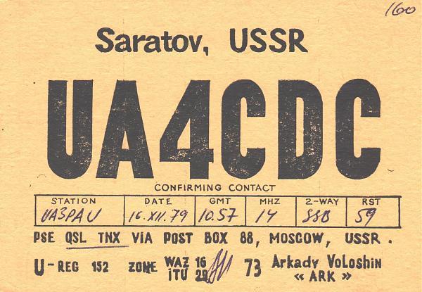 Нажмите на изображение для увеличения.  Название:UA4CDC-UA3PAU-1979-qsl.jpg Просмотров:2 Размер:557.5 Кб ID:286753