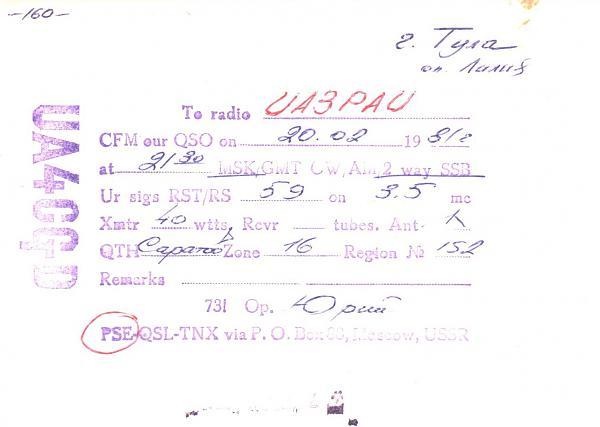 Нажмите на изображение для увеличения.  Название:UA4CGD-UA3PAU-1981-qsl.jpg Просмотров:2 Размер:213.9 Кб ID:286754