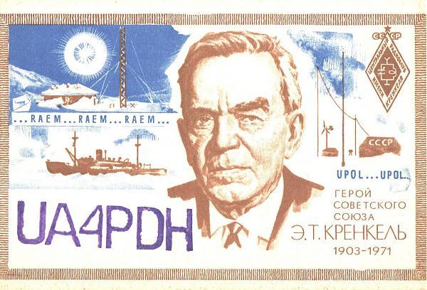 Нажмите на изображение для увеличения.  Название:UA4PDH-UA3PAU-1979-qsl-1s.jpg Просмотров:4 Размер:570.9 Кб ID:286755