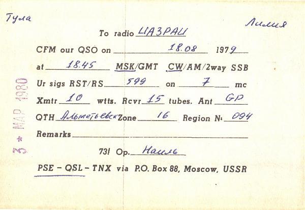 Нажмите на изображение для увеличения.  Название:UA4PDH-UA3PAU-1979-qsl-2s.jpg Просмотров:2 Размер:320.9 Кб ID:286756
