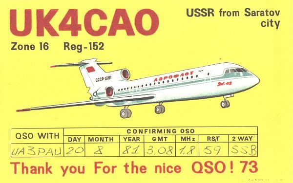 Нажмите на изображение для увеличения.  Название:UK4CAO-UA3PAU-1981-qsl.jpg Просмотров:2 Размер:339.2 Кб ID:286758