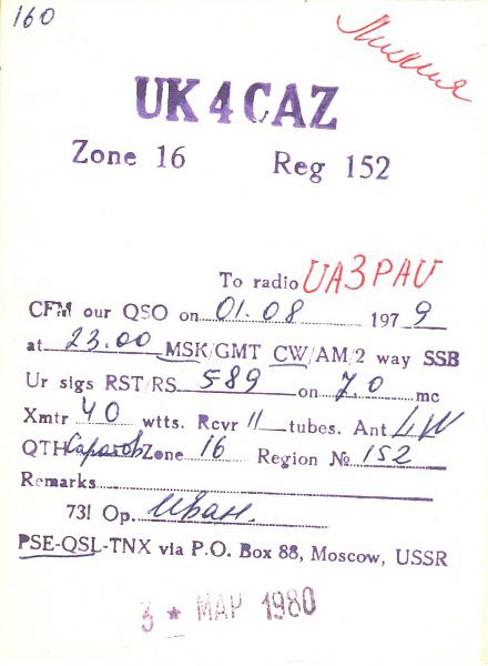 Нажмите на изображение для увеличения.  Название:UK4CAZ-UA3PAU-1979-qsl.jpg Просмотров:2 Размер:246.4 Кб ID:286759